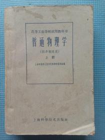 高等工业学校试用教科书《普通物理学上册》【四年制适用】