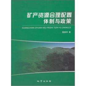 【二手包邮】矿产资源合理配置体制与政策 鲍荣华 地质出版社
