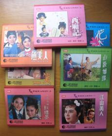 百代黄梅调 系列 邵氏 三笑 西厢记等七部 歌曲 正版
