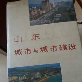 山东城市与城市建设