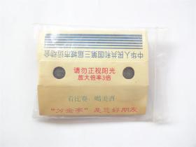 中华人民共和国第三届城市运动会望远镜   双面分金亭酒广告   原塑袋实物完整可使用包老