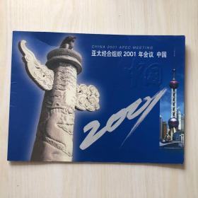 亚太经合组织2001年会议 邮册(邮票齐全,一张不少)