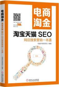 电商淘金: SEO:网店搜索营销一本通恒盛杰电商 讯机械工业出?