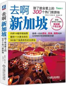 去啊新加坡 到了就会爱上的300个热门旅游地