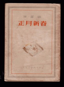 十七年小说《  正月新春》 1953年一版一印