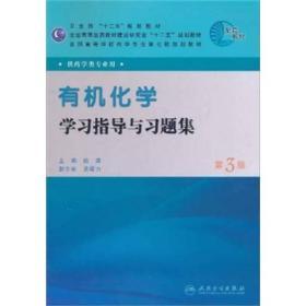 有机化学 学习指导与习题集 第3版