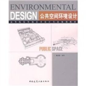 正版二手二手正版二手 公共空间环境设计 张文忠著 9787112108558有笔记