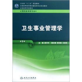 全國高等學校教材(供預防醫學類專業用):衛生事業管理學(第3版)