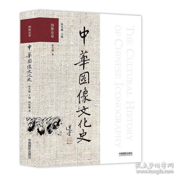 中华图像文化史·图像论