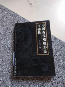 中国古代戏剧形态与佛教