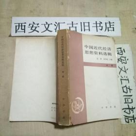 中国近代经济思想资料选辑中册