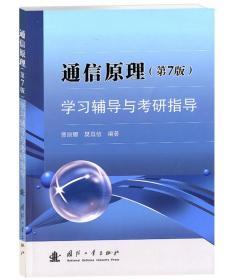 通信原理(第7版)学习辅导与考研指导