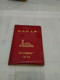 验收纪念册(老笔记本)