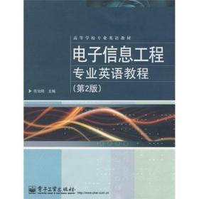 高等学校专业英语教材:电子信息工程专业英语教程(第2版)