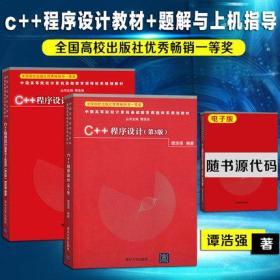 【正版新书】谭浩强 C++程序设计第三版第3版 教材+题解与上机指导 清华大学出版社 C++程序设计教程C++语言编程 初学C++入门书籍