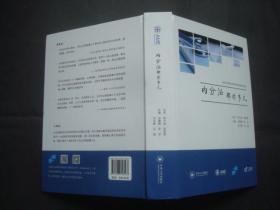 4.AME科研时间系列医学图书008:内分泌那些事儿.边远地方快递费另计,库存书,没有使用过
