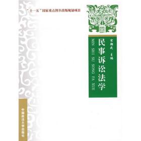 """""""十一五""""国家重点图书出版规划项目:民事诉讼法学"""