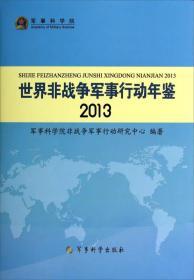 世界非战争军事行动年鉴(2013 精)