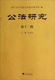 公法研究(第十二辑)