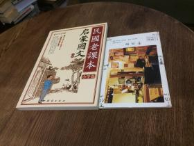 民国老课本 启蒙国文 下册 【小学卷】