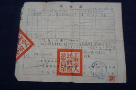 上海市人民政府公安局1955年遷移證