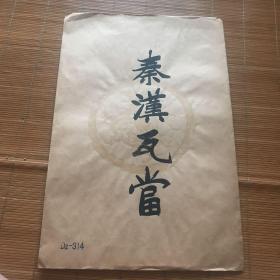 秦汉瓦当(拓片)--袋装十张-D2314