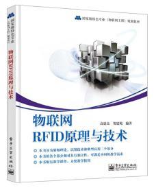 国家级特色专业(物联网工程)规划教材:物联网RFID原理与技术