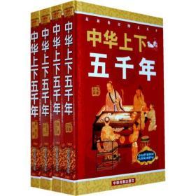 图文天下中华上下五千年(精装)
