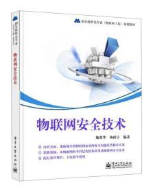 国家级特色专业(物联网工程)规划教材:物联网安全技术