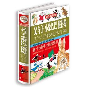 父与子 小象巴巴 彼得兔百年经典绘本全集(超值全彩珍藏版)