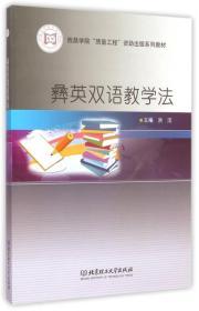 彝英双语教学法 专著 洪洁主编 yi ying shuang yu jiao xue fa