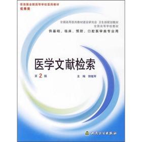 医学文献检索第二2版郭继军人民卫生出版社9787117063241