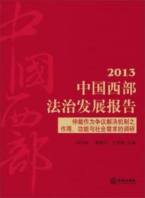 2013中国西部法治发展报告