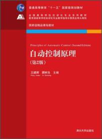 """自动控制原理(第2版)/普通高等教育""""十一五""""国家级规划教材"""