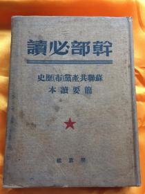 民国罕见版 干部必读 苏联共产党(布)历史 简要读本 精装本 1949年9月 赠书籍保护袋 包邮快递