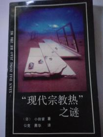 """""""现代宗教热""""之谜_1989年一版一印,印数11千册"""