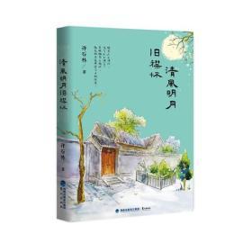新书--中国当代故事作品集:清风明月旧襟怀