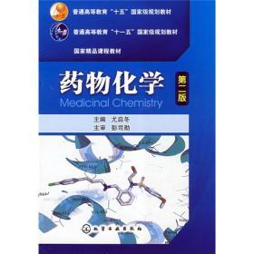 """普通高等教育""""十五""""國家級規劃教材·國家精品課程教材:藥物化學(第2版)"""