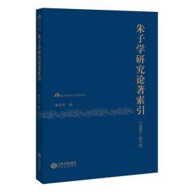 朱子学研究论著索引(1990—2015)