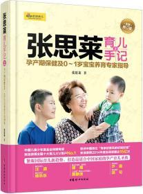 张思莱育儿手记·上:孕产期保健及0~1岁宝宝养育专家指导(全新修订版)