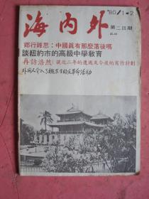 1980年《海内外》(1—2)