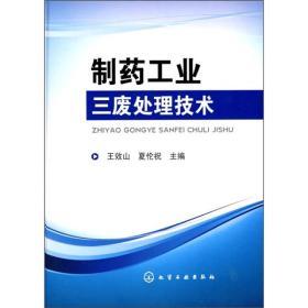 制药工业三废处理技术 王效山 夏伦祝 化学工业出版社 9787122076014