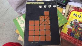 现代象棋排局丛书-星罗棋布   店H