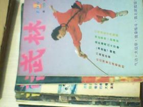 武林1991【1--12】b4