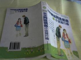 2005韩国网络偶像小说排行榜 2