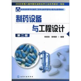 制药设备与工程设计(第二版)