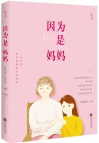 【二手包邮】因为是妈妈 谢文宪 江苏凤凰文艺出版社