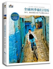 全球四季旅行月历-随书赠送别册-全球50道经典美食  中国旅游出版社 9787503247729
