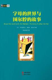 房龙手绘图画珍藏本:字母的世界与围尔脖的故事
