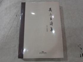 《吴三立诗集》